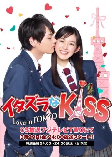 itazura_na_kiss_love_in_tokyo_1247